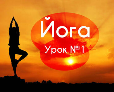 Курс йоги.  Наш онлайн- курс йоги (по программе ZOOM) разделен на 2 ви