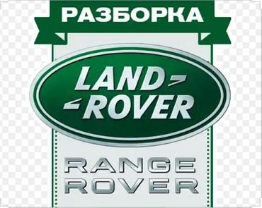 Разбор рендж ровер, ленд ровер дискавери, рендж ровер спорт, range rov