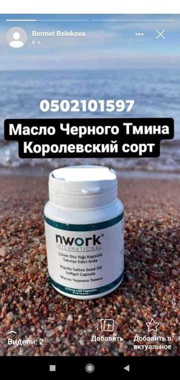 Личные вещи - Кочкор: Масло чёрного тмина от nwork . Королевский сорт. Производство Турция