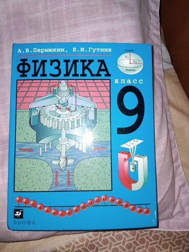 шредеры 9 компактные в Кыргызстан: Физика 9 класс