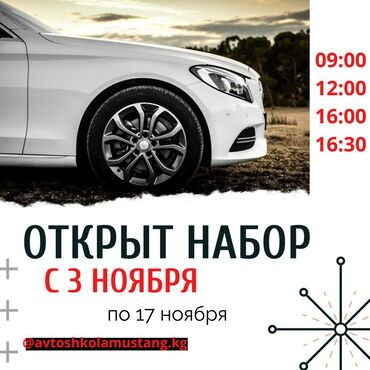 rezak b u в Кыргызстан: Автошкола мустанг объявляет набор курсантов в категории В и ВС.  Оплат