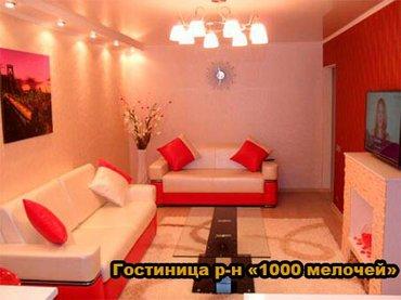 Квартира посуточно гоголя пер чуй в Бишкек