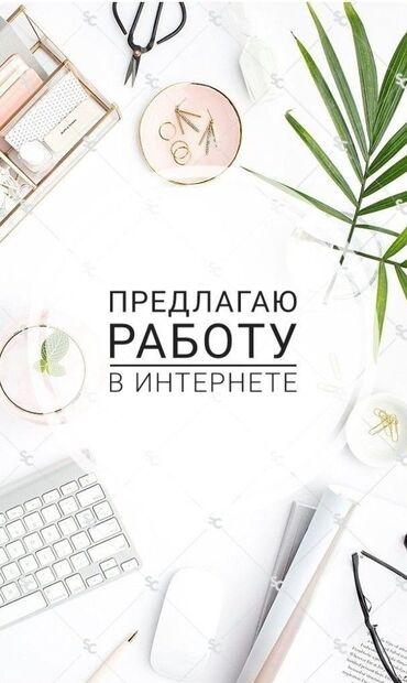 Работа - Шопоков: Работай не выходя из дома.Будь сам себе начальником Пишите на