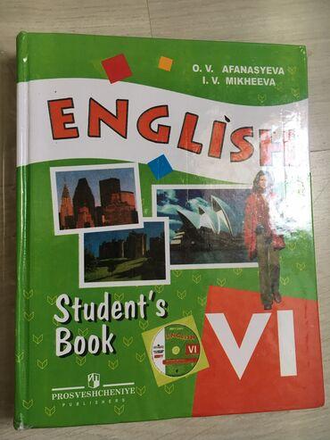 журналы на английском в Кыргызстан: Английский язык 6 часть автор: Афанасьева