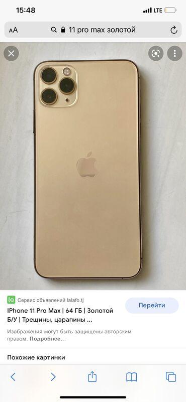 gold man бишкек in Кыргызстан | NOKIA: IPhone 11 Pro Max | 64 ГБ | Rose Gold Колдонулган | Face ID