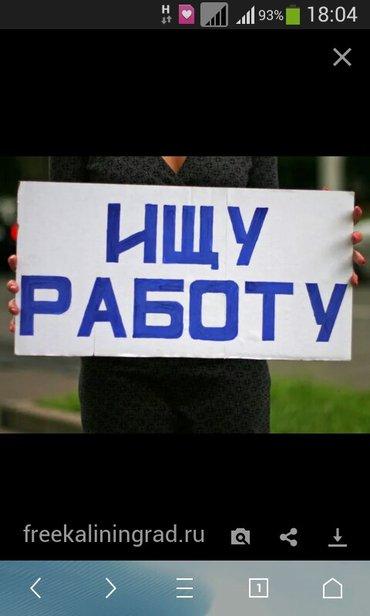 СРОЧНО ИЩУ РАБОТУ! Мне 25. Я девушка без вредных привычек,веселая,прив в Бишкек