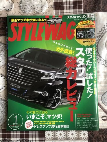 тюнинг санг йонг актион в Кыргызстан: Японский тюнинг автомобиль журнал из Япония STYLEWAGON
