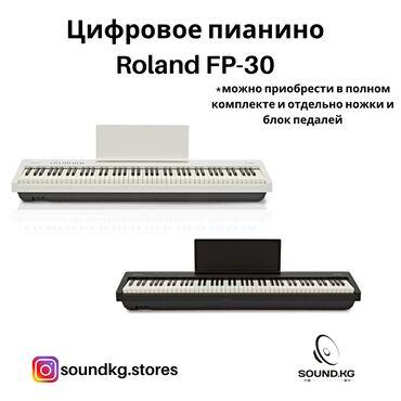 Пианино, фортепиано - Бишкек: Цифровое фортепиано - ROLAND FP-30   Это компактное цифровое фортепиан