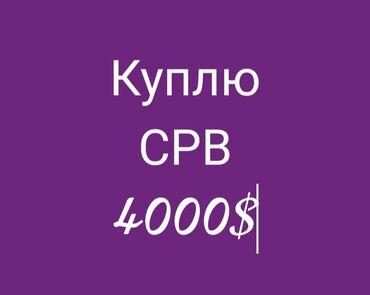 Транспорт - Горная Маевка: Honda CR-V 2 л. 2003   15 км