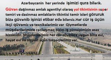 Bakı şəhərində Azərbaycanin  her yerinde  işimizi qura bilərik. Güvən daşinmaz əmlak