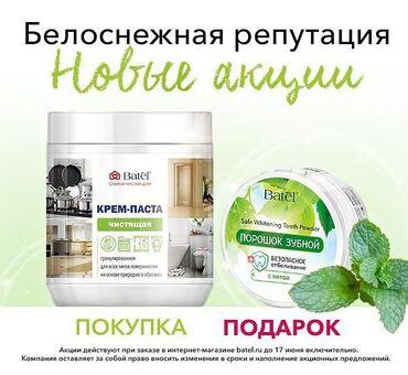 купить дом беловодск в Кыргызстан: Акция действует до 17 чесла купи крем пасту за 450 сом зубной порошок