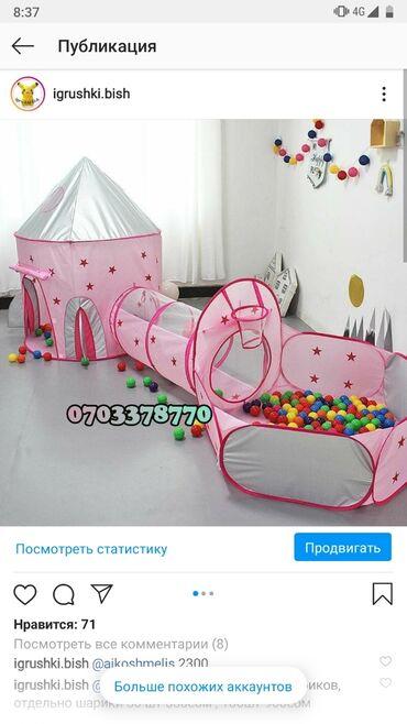 Детская Палатка с туннелем и сухим бассейном (синий и розовый)