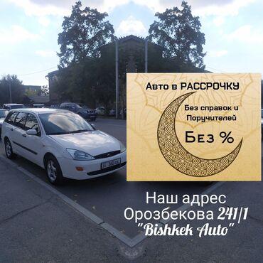 морозильники в рассрочку в бишкеке in Кыргызстан | SAMSUNG: Ford Focus 1.6 л. 2000