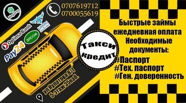 """Офис жорго такси - Кыргызстан: Срочно Нужны деньги?""""Такси кредит""""Быстрые займы таксистам за"""