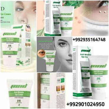 MND Eye Cream - это специализированный и мощный продукт для удаления