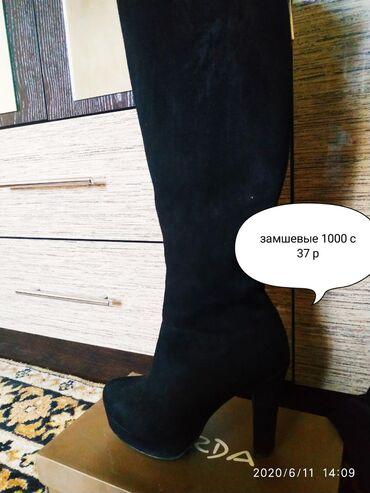 Замшевые сапоги 37 размер демисезонные