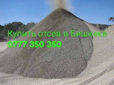 Купить отсев в Бишкеке. Отсев чистый для бетона и стяжки.Доставка