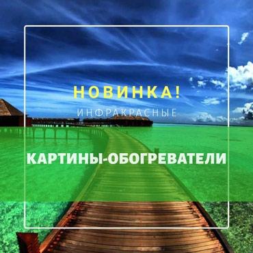 КАРТИНЫ ОБОГРЕВАТЕЛИ  в Лебединовка