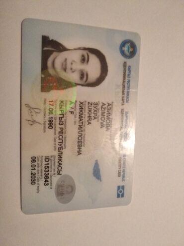 Бюро находок - Кыргызстан: Найден паспорт (ID CARD) на имя Азимова Зухра Хикматиллоевна