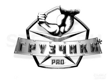 Услуги грузчиков и разнорабочих. в Бишкек