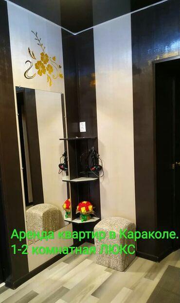 посуточная квартира в городе каракол в Кыргызстан: ЛЮКС, 1-2ком, гКаракол, писать на вацап, фото квартиры, описание, цена
