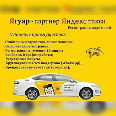 Работа в Яндекс такси! Официальный в Бишкек