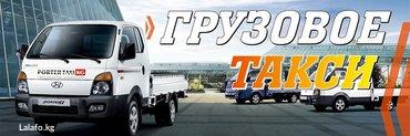 пoртeр такси в Бишкек
