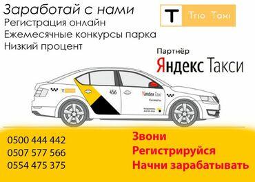 Работа в Яндекс Taxi!Официальный партнер Яндекс такси – «Трио Такси»