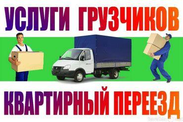 Портер Такси с грузчиками