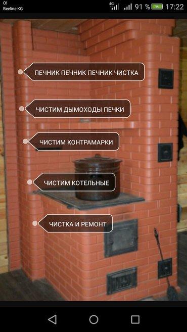 Печник чистка и ремонт, чистка дымоходов гарантия качества в Бишкек