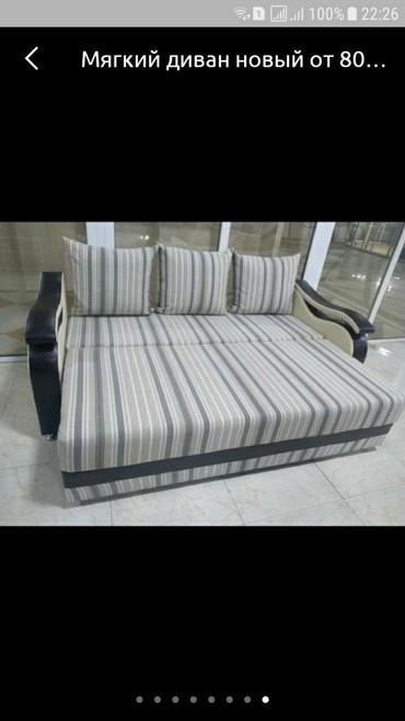 Большой диван , состояние новое , с 3мя в Бишкек