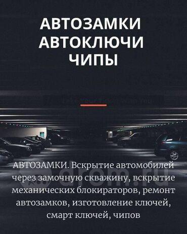 Авто-кредит-в-бишкеке - Кыргызстан: Аварийное вскрытие авто Вскрытие автомобиля, без повреждений. вскрытие