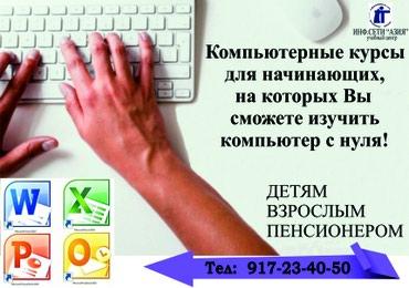 Компьютерные курсы в Душанбе