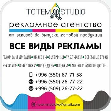 """Рекламное агентство """"Totem Studio"""" в Бишкек"""