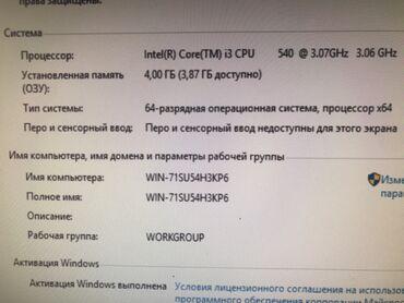 microsoft 540 в Кыргызстан: 🔥🔥🔥core i3 + gts250 1gb 256bсрочно продаётся компьютер ✔core i3 540