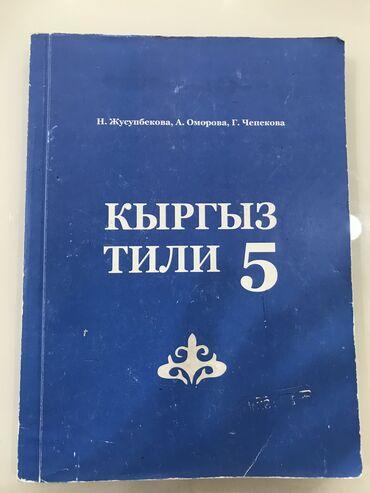 Кыргызский язык 5 класс