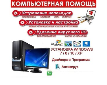Bakı şəhərində Kompyuter formati- ve telefonlarin formati 15 Azn
