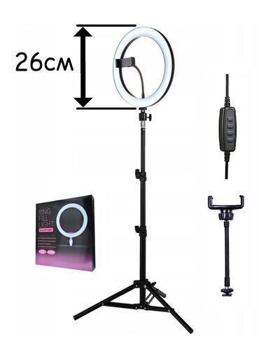 Кольцевая лампа 26 см, штатив 2.1 метров, 3 подсветки