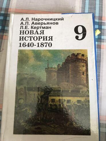 История 9кл