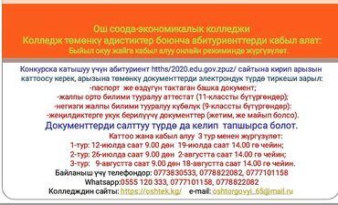 Услуги - Кара-Кульджа: Абитуриент 2021! Келечегинди туура танда!