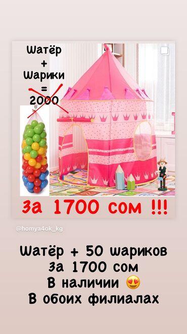Шатёр палатка домик для детей + шарики по акции