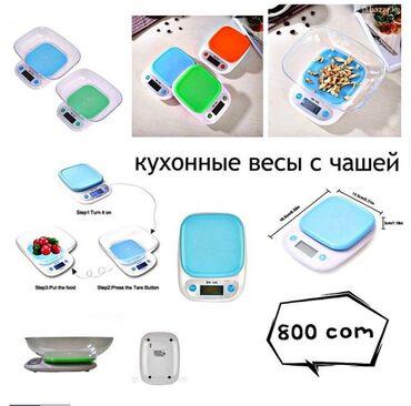 Электронные кухонные весыс чашей SH-125:________Кухонные весы с