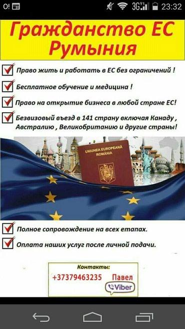 Помогу получить гражданство ЕС с в Кант