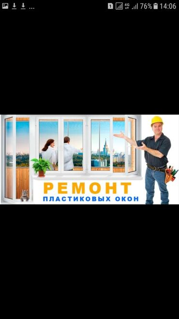 Ремонтируем окна ПВХ.Москитные сетки делаем, качество гарантируем