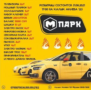 Поиск сотрудников (вакансии) - Бишкек: Урматтуу бишкек шаарыбыздын айдоочулары!Эгерде сиздин: унааныз болсо