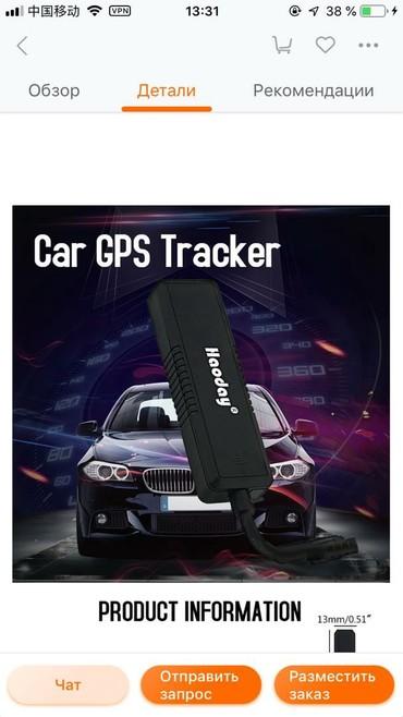 GPS трекер. в Бишкек