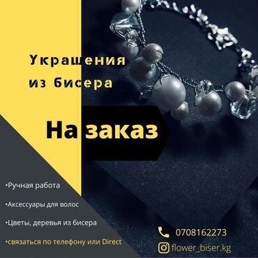 Платье для подружек невесты - Кыргызстан: Свадебные аксессуары для волос
