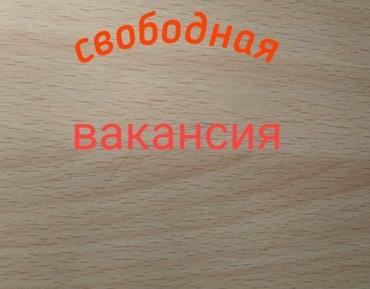 Свободная вакансия менеджера, работа с клиентами в Бишкек