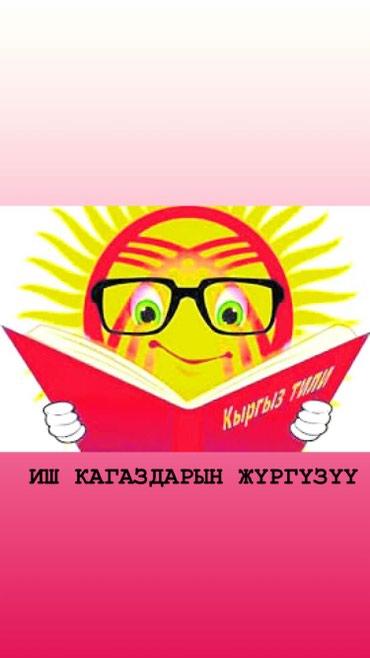 Курсы по делопроизводству на в Бишкек