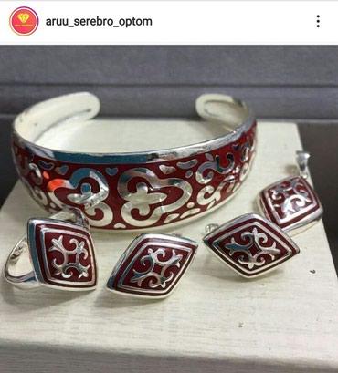 Билерик и наборы из под серебра 925 в Бишкек